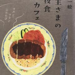 読書 面白かったです…シャールさんの料理が食べ…