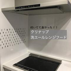レンジフード掃除/レンジフード/キッチン掃除/キッチン/掃除/暮らし/...  おそらくクリナップのキッチンにしか …