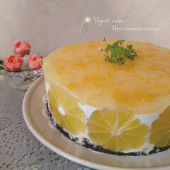 ニューサマーオレンジ/ヨーグルトケーキ/手作りケーキ/おうちカフェ/手作りおやつ/ヨーグルト 🔸ヨーグルトケーキ🔸  ニューサマーオレ…