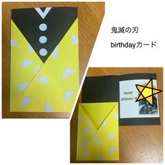 自己満足/バースデーカード/手作りカード/鬼滅の刃 娘のお友達へのbirthdayカード!