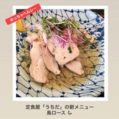 ロース/鳥ロース/グルメ/鶏肉/ダイエット/ヘルシー 「うちだ」という定食屋の新メニュー、鳥ロ…