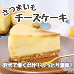 お菓子作り方/おかし/お菓子/今日のおやつ/レシピブログ/ケーキレシピ/... 秋の味覚さつまいもを使った本格チーズケ…