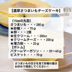 お菓子作り方/おかし/お菓子/今日のおやつ/レシピブログ/ケーキレシピ/... 秋の味覚さつまいもを使った本格チーズケ…(2枚目)