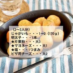 明太子/じゃがいも/チーズ/節約/節約レシピ/時短/... おつまみにピッタリな明太じゃがボール♡ …(2枚目)