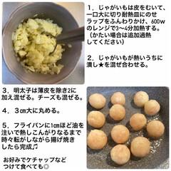 明太子/じゃがいも/チーズ/節約/節約レシピ/時短/... おつまみにピッタリな明太じゃがボール♡ …(3枚目)