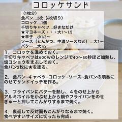 簡単レシピ/レシピブログ/サンドイッチ/クリームチーズ/コロッケパン/コロッケ/... フライパンで作るホットサンドのレシピをご…(2枚目)