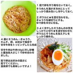 卵料理/晩ごはん/お昼ご飯/お昼ごはん/ビビン麺/レシピブログ/... そうめんの季節がやってきましたね♩ 冬…(3枚目)
