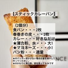 春巻きの皮/春巻き/トーストアレンジ/トースト/食パンレシピ/食パンアレンジ/... スティックカレーパン* 秘密にしたかった…(2枚目)