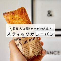 春巻きの皮/春巻き/トーストアレンジ/トースト/食パンレシピ/食パンアレンジ/... スティックカレーパン* 秘密にしたかった…