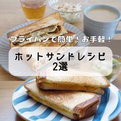 簡単レシピ/レシピブログ/サンドイッチ/クリームチーズ/コロッケパン/コロッケ/... フライパンで作るホットサンドのレシピをご…