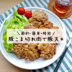 お弁当/マヨネーズ/豚天/唐揚げ/時短料理/時短レシピ/... 安い豚細切れ肉を使って豚天ができます…