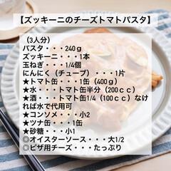 食費節約/缶詰/節約レシピ/時短/簡単レシピ/ワンポットパスタ/... *ズッキーニのチーズトマトパスタ …(2枚目)