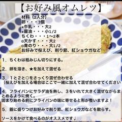 卵消費/レシピブログ/卵/節約料理/節約レシピ/時短レシピ/... お好み焼き風オムレツのご紹介です! まる…(2枚目)