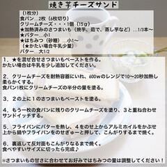 簡単レシピ/レシピブログ/サンドイッチ/クリームチーズ/コロッケパン/コロッケ/... フライパンで作るホットサンドのレシピをご…(4枚目)