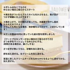 お菓子作り方/おかし/お菓子/今日のおやつ/レシピブログ/ケーキレシピ/... 秋の味覚さつまいもを使った本格チーズケ…(4枚目)