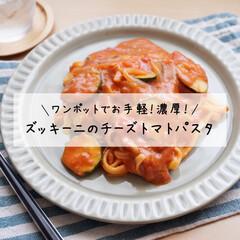 食費節約/缶詰/節約レシピ/時短/簡単レシピ/ワンポットパスタ/... *ズッキーニのチーズトマトパスタ …