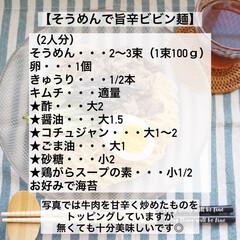 卵料理/晩ごはん/お昼ご飯/お昼ごはん/ビビン麺/レシピブログ/... そうめんの季節がやってきましたね♩ 冬…(2枚目)