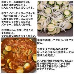 食費節約/缶詰/節約レシピ/時短/簡単レシピ/ワンポットパスタ/... *ズッキーニのチーズトマトパスタ …(3枚目)