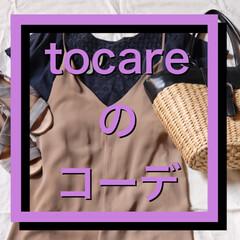 「#tocareのコーデ  これもよく着…」(1枚目)