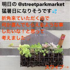 おしゃれ/夏ファッション  明日の @streetparkmark…