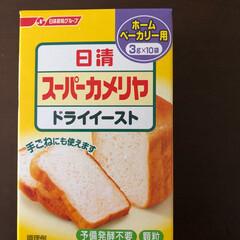焼き立てパン/ホームベーカリー コロナ中からずっと売り切れだったイースト…