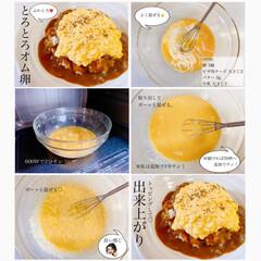 カレー/グルメ/美味しい/卵料理/簡単レシピ/簡単/... 「 #レシピ あり」 おはようございます…(7枚目)