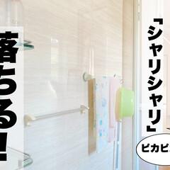 掃除/おすすめ/簡単/手軽/完璧/お風呂/... 2021年7月24日(土)  こんにちは…(6枚目)