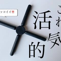 コンパクト/おすすめグッズ/おすすめ/モノトーン/モノトーン雑貨/鍋敷き/... 2021年5月28日(金) おはようござ…(1枚目)
