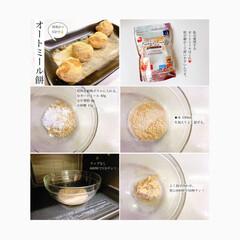 美味しい/レシピ/料理/子ども/子供/おやつレシピ/... 2021年3月23日 「#レシピ あり」…(9枚目)