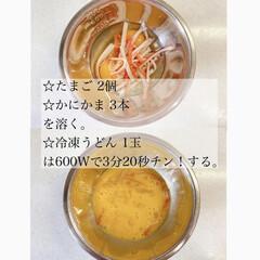 時短レシピ/簡単レシピ/レシピ/朝ごはんレシピ/子供/麺類/... 2021年4月22日 こんにちは♡ お昼…(2枚目)