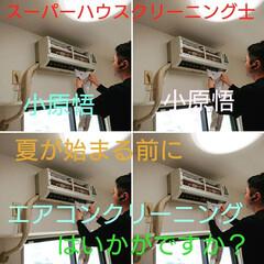ハウスクリーニング/クリーニング/エアコン/エアコンクリーニング/冷房 【夏が始まる前に!エアコンクリーニングの…