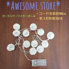 パーゴラ/パーゴラdiy/ライト/ガーランド/ガーランドライト/Awesome Store/... リビングに作ったパーゴラに Awesom…(2枚目)