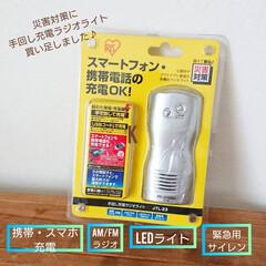 アイリスオーヤマ 手回し充電ラジオライト JTL−23 | アイリスオーヤマ(デスクライト)を使ったクチコミ「最近地震多くないですか?  今朝は地震で…」