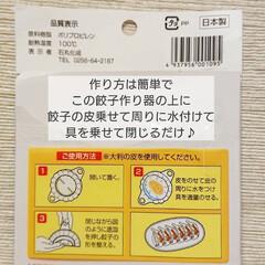 便利グッズ/アイデア雑貨/キッチン/セリア/餃子作り/暮らし/...             \  最近買った…(3枚目)