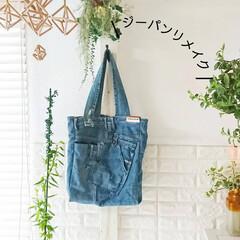 手作りバッグ/バッグ/洋服見直し/ジーパンリメイク/リメイク/雑貨/... 着なくなったジーパンで大きめのバッグを作…
