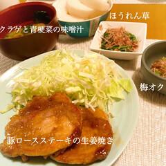秋の味覚/生姜焼き/献立/夕飯/おうちごはん 昨日の晩ご飯  *豚ロースステーキの生姜…