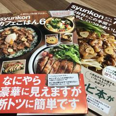 レシピ本 まねっこ〜‼️ だって、みんな美味しそう…