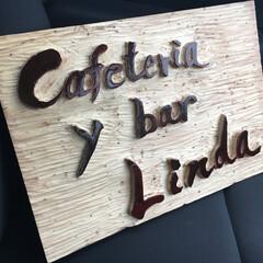 彫刻/DIY/ハンドメイド/看板 友達の店用に看板を作成 文字部を凸にする…