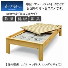 布団が干せない/マットレスが干せない/すのこベッド/スノコベッド/桧/檜/... 国産ヒノキ無垢で作った、炭入り健康ベッド…