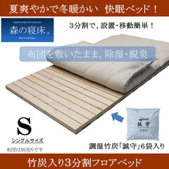 日本製ベッド/カビ対策/湿気対策/森の寝床/フロアベッド/快眠/... 組み立て不要! 3枚並べて敷くだけで使え…