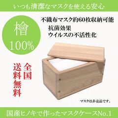 家具職人/清潔に保つこと/カビ対策/ウイルス予防/衛生管理/ヒノキ材/... 日本で長い歳月をかけて育てられたヒノキ材…