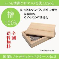 家具職人/マスク収納ケース/布マスク/ウイルス予防/ヒノキ材/清潔に保つこと/... 国産ヒノキで作った布マスクケース。 洗っ…