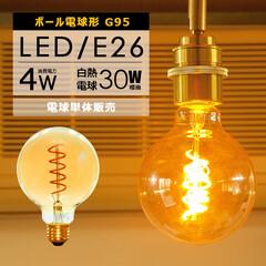エジソンバルブ/LED電球/LEDフィラメント/レトロ照明/インテリア照明 LEDフィラメント電球 e26 LED電…(1枚目)