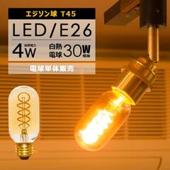 エジソン電球/レトロ照明/インテリア照明/LED電球/エジソンバルブ/LEDフィラメント電球/... LEDフィラメント電球 e26 LED電…