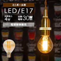エジソンバルブ/LED電球/LED照明/おしゃれ照明/エジソン電球/LEDフィラメント電球/... LEDフィラメント電球 e17 LED電…