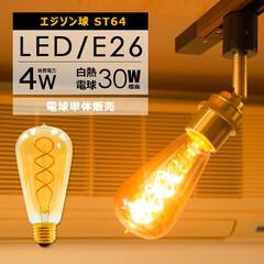 LED電球/エジソンバルブ/レトロ照明/インテリア照明/おしゃれ照明/LEDフィラメント電球/... LEDフィラメント電球 e26 LED電…