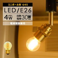 エジソンバルブ/LED電球/レトロ照明/おしゃれ照明/LEDフィラメント電球/エジソン電球/... LEDフィラメント電球 e26 LED電…