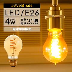 エジソンバルブ/LED電球/LEDフィラメント電球/レトロ照明/インテリア照明 LEDフィラメント電球 e26 LED電…