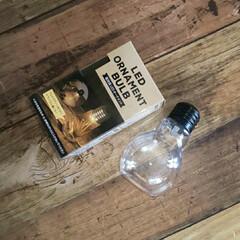 電球風LEDオーナメント/電球オブジェ/電球型/インテリア雑貨/キャンドゥ/ダイソー/... 100均で見つけた LDE付き電球オーナ…(1枚目)