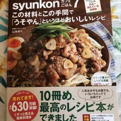 セブンイレブン/山本ゆり 料理勉強中なので🍳😋💕買って来た